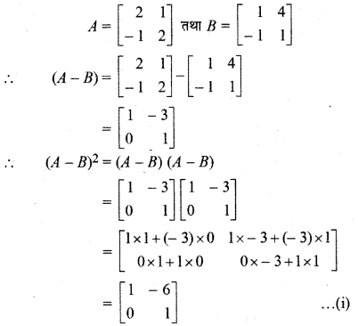 RBSE Solutions for Class 12 Maths Chapter 3 Additional Questions 52