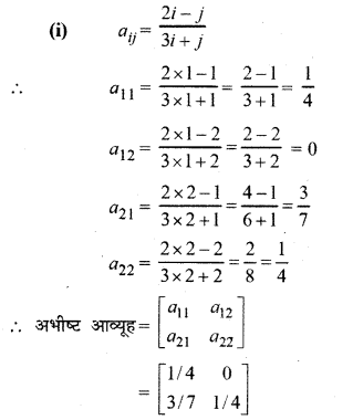 RBSE Solutions for Class 12 Maths Chapter 3 Ex 3.1 5