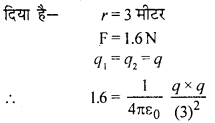 RBSE Solutions for Class 12 Physics Chapter 1 विद्युत क्षेत्र 1