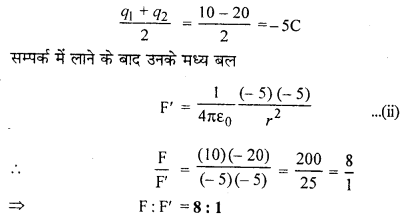 RBSE Solutions for Class 12 Physics Chapter 1 विद्युत क्षेत्र 22