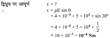 RBSE Solutions for Class 12 Physics Chapter 1 विद्युत क्षेत्र 42