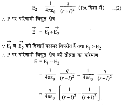 RBSE Solutions for Class 12 Physics Chapter 1 विद्युत क्षेत्र 53