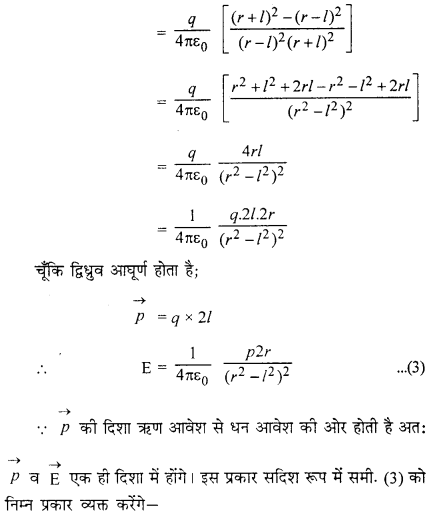 RBSE Solutions for Class 12 Physics Chapter 1 विद्युत क्षेत्र 54