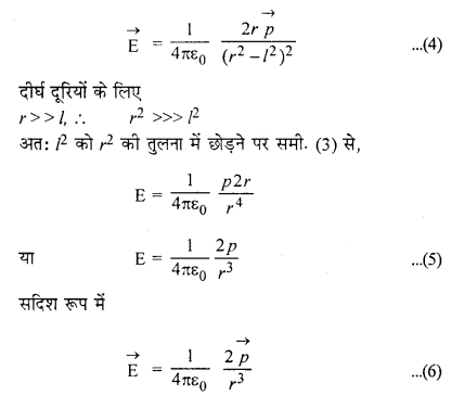 RBSE Solutions for Class 12 Physics Chapter 1 विद्युत क्षेत्र 55