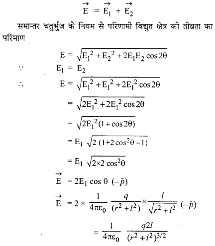 RBSE Solutions for Class 12 Physics Chapter 1 विद्युत क्षेत्र 57