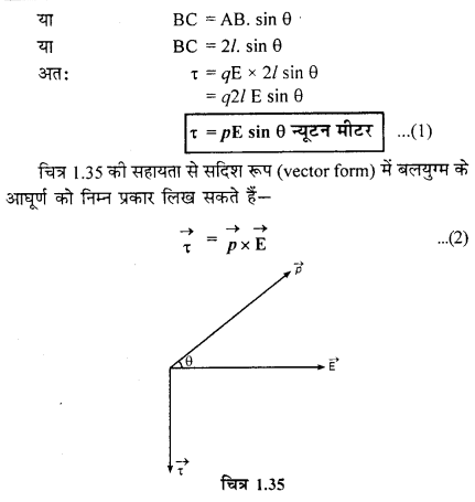 RBSE Solutions for Class 12 Physics Chapter 1 विद्युत क्षेत्र 60