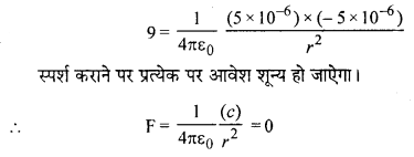 RBSE Solutions for Class 12 Physics Chapter 1 विद्युत क्षेत्र 9