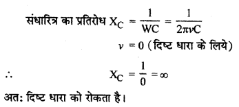 RBSE Solutions for Class 12 Physics Chapter 10 प्रत्यावर्ती धारा very short Q 19