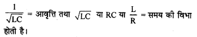 RBSE Solutions for Class 12 Physics Chapter 10 प्रत्यावर्ती धारा very short Q 20