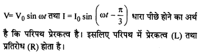 RBSE Solutions for Class 12 Physics Chapter 10 प्रत्यावर्ती धारा very short Q 21