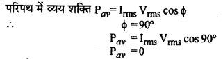 RBSE Solutions for Class 12 Physics Chapter 10 प्रत्यावर्ती धारा very short Q 22