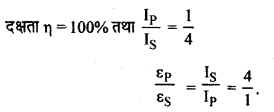 RBSE Solutions for Class 12 Physics Chapter 10 प्रत्यावर्ती धारा very short Q 25