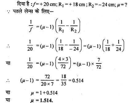 RBSE Solutions for Class 12 Physics Chapter 11 किरण प्रकाशिकी Numeric Q 3