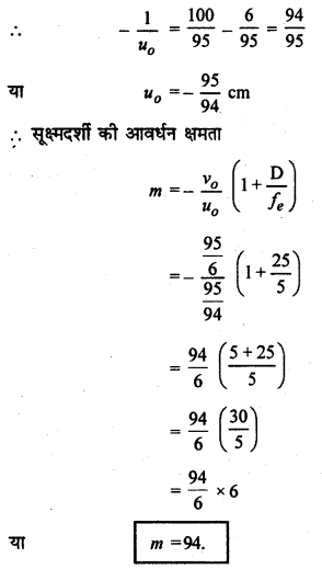 RBSE Solutions for Class 12 Physics Chapter 11 किरण प्रकाशिकी Numeric Q 8.2