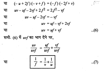 RBSE Solutions for Class 12 Physics Chapter 11 किरण प्रकाशिकी long Q 1.11