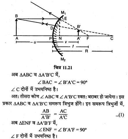 RBSE Solutions for Class 12 Physics Chapter 11 किरण प्रकाशिकी long Q 1.4