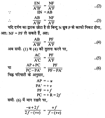 RBSE Solutions for Class 12 Physics Chapter 11 किरण प्रकाशिकी long Q 1.6