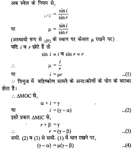 RBSE Solutions for Class 12 Physics Chapter 11 किरण प्रकाशिकी long Q 4.5