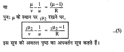 RBSE Solutions for Class 12 Physics Chapter 11 किरण प्रकाशिकी long Q 4.7