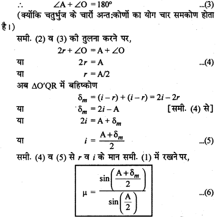 RBSE Solutions for Class 12 Physics Chapter 11 किरण प्रकाशिकी long Q 6.5