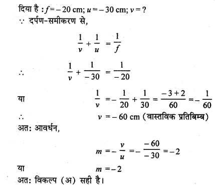 RBSE Solutions for Class 12 Physics Chapter 11 किरण प्रकाशिकी