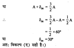 RBSE Solutions for Class 12 Physics Chapter 11 किरण प्रकाशिकी multiple Q 7.1