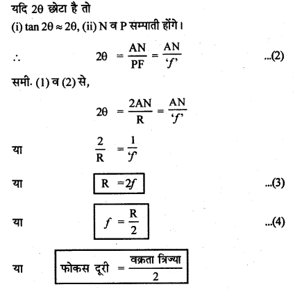 RBSE Solutions for Class 12 Physics Chapter 11 किरण प्रकाशिकी short Q 3.2
