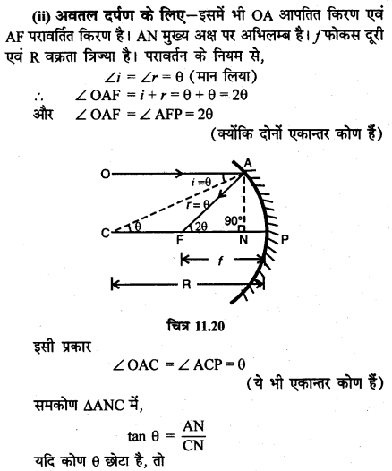 RBSE Solutions for Class 12 Physics Chapter 11 किरण प्रकाशिकी short Q 3.3