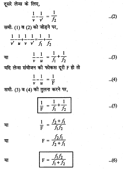 RBSE Solutions for Class 12 Physics Chapter 11 किरण प्रकाशिकी short Q 9.2