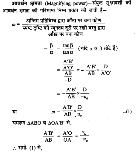 RBSE Solutions for Class 12 Physics Chapter 11 किरण प्रकाशिकी very shot Q 19