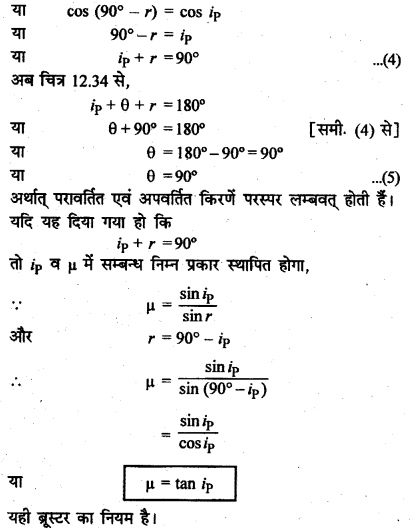 RBSE Solutions for Class 12 Physics Chapter 12 प्रकाश की प्रकृति long Q 8.2