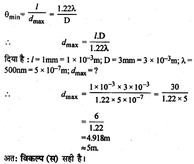 RBSE Solutions for Class 12 Physics Chapter 12 प्रकाश की प्रकृति multiple Q 12