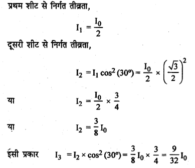 RBSE Solutions for Class 12 Physics Chapter 12 प्रकाश की प्रकृति multiple Q 15