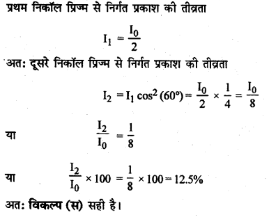 RBSE Solutions for Class 12 Physics Chapter 12 प्रकाश की प्रकृति multiple Q 16