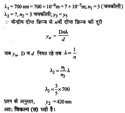 RBSE Solutions for Class 12 Physics Chapter 12 प्रकाश की प्रकृति multiple Q 3