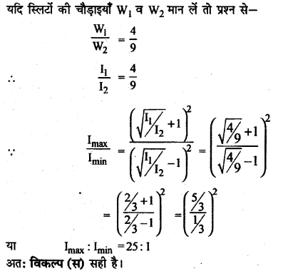 RBSE Solutions for Class 12 Physics Chapter 12 प्रकाश की प्रकृति multiple Q 4
