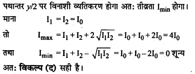 RBSE Solutions for Class 12 Physics Chapter 12 प्रकाश की प्रकृति multiple Q 6