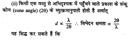 RBSE Solutions for Class 12 Physics Chapter 12 प्रकाश की प्रकृति short Q 5.1