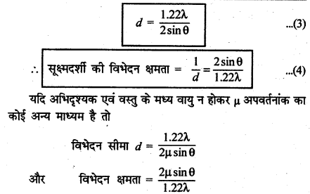 RBSE Solutions for Class 12 Physics Chapter 12 प्रकाश की प्रकृति short Q 5.2