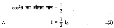 RBSE Solutions for Class 12 Physics Chapter 12 प्रकाश की प्रकृति short Q 7.2