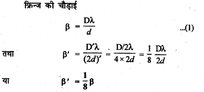 RBSE Solutions for Class 12 Physics Chapter 12 प्रकाश की प्रकृति very shot Q 7