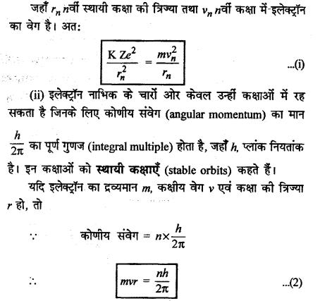 RBSE Solutions for Class 12 Physics Chapter 14 परमाणवीय भौतिकी lon Q 3.2