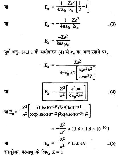 RBSE Solutions for Class 12 Physics Chapter 14 परमाणवीय भौतिकी lon Q 3.5
