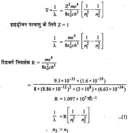 RBSE Solutions for Class 12 Physics Chapter 14 परमाणवीय भौतिकी lon Q 4.1