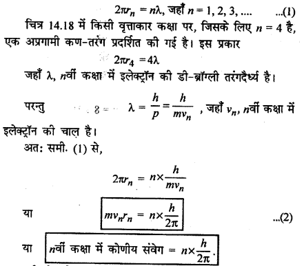 RBSE Solutions for Class 12 Physics Chapter 14 परमाणवीय भौतिकी lon Q 5.2