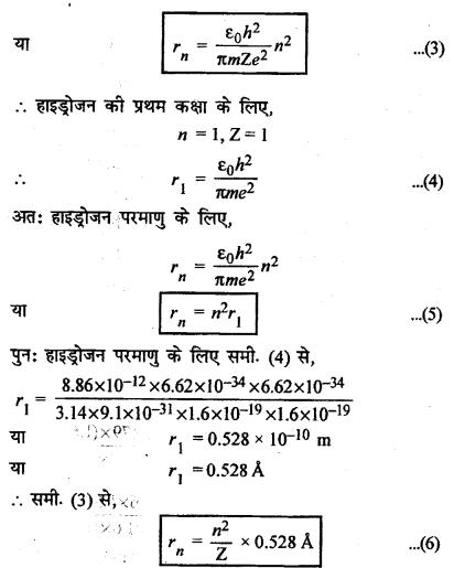 RBSE Solutions for Class 12 Physics Chapter 14 परमाणवीय भौतिकी lon Q 6.3