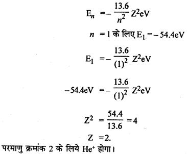 RBSE Solutions for Class 12 Physics Chapter 14 परमाणवीय भौतिकी mul Q 11