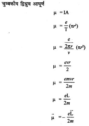 RBSE Solutions for Class 12 Physics Chapter 14 परमाणवीय भौतिकी mul Q 14.1