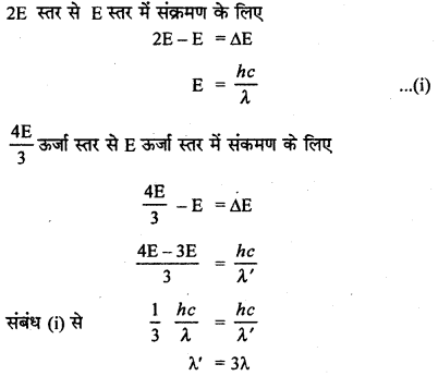 RBSE Solutions for Class 12 Physics Chapter 14 परमाणवीय भौतिकी mul Q 7