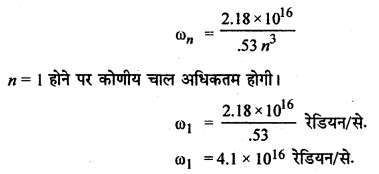 RBSE Solutions for Class 12 Physics Chapter 14 परमाणवीय भौतिकी nu Q 11.1
